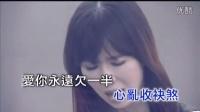 張瀛仁「愛你永遠欠一半」KTV