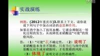 初中九年级语文微课视频《中考说明文语言阅读技巧复习》