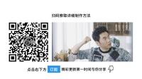 林依轮 创食计 - 2016宣传片