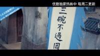 《万万没想到》第3季05集预告片