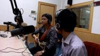 茂名电台采访【万水千山总是情】阿涛吉他全国巡演