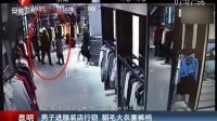 男子进服装店行窃 貂毛大衣塞裤裆 超级新闻场 151202