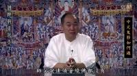 陈大惠-【佛陀教育化天下】第六集 中元鬼節如何過(中元节的真正意义)