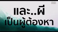 Jannine Weigel最新拍的泰国恐怖片官方宣传片