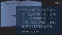 黄简讲书法:二级课程02 笔势的基本概念2﹝书法教学视频﹞