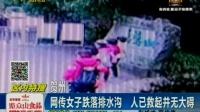 贺州 网传女子跌落排水沟 人已救起并无大碍151203在线大搜索