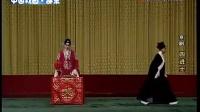 京剧  四进士(节义廉明) 杜鹏  王蓉蓉  舒桐