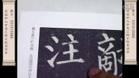 中书汇柳体书法群第20期作业视频解析