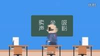 20140908片尾_男儿当自强(老师当自强)