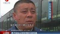 山东青岛:男子拉扯公交司机引发车祸 超级新闻场 151207