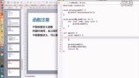 ios开发教程C语言基础(二) 函数 4 函数的声明