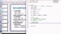 ios开发教程C语言基础(一) 常量与变量 6 基本运算符