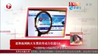 """""""中国劳动力动态调查""""蓝皮书:能熟练网购火车票的劳动力仅超1/4 每日新闻报 151207"""