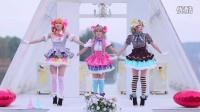 【LOVE LIVE!】波利花菜园—《sweet sweet holiday》飞机生日贺!_宅舞