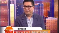 LA18TV/洛杉矶18台 卓蕾专访乐视影业北美执行副总裁Simon Sun