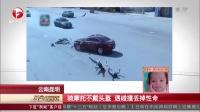 云南昆明:骑摩托不戴头盔  遇碰撞丢掉性命 每日新闻报 151209