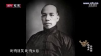 纪录片《梁思成与林徽因》 第1集 【父亲】