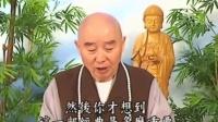 净空法师-佛說十善業道經-156(END)