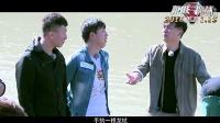 """《極限挑戰之皇家寶藏》""""潮流教父""""特輯 男人幫煙熏妝太銷魂"""