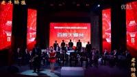 解放军进行曲 赤水市文化馆管乐团 赤水市百姓大舞台