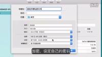苹果最新系统OS X EI Capitan_创建保密文件夹_HD