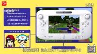 游戏大事件:我的世界WiiU版独占 索尼PSX大秀VR游戏