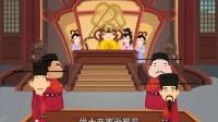 04春联故事之妙话后蜀主题春联