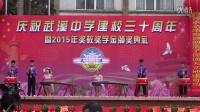 2015武溪校庆表演之致武溪2