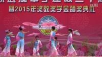 2015武溪校庆表演之江南雨
