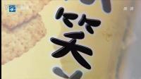 好丽友高笑美饼干广告一口一笑篇高清版.1401期.