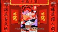 关注除夕 关注传统文化公益广告高清版.1401期.