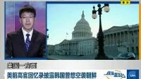 美前高官回忆录披露韩国曾想空袭朝鲜