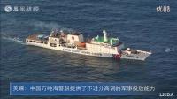 实拍中国万吨海警船试航 装舰炮或赴南海维权_高清_1