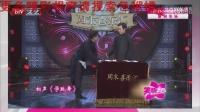 笑动20151212 何云伟 李菁相声《学跳舞》