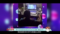 岂游此理04:电竞草粉哪家强,玩游戏相亲被否决