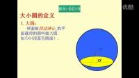 微课--球和它的性质