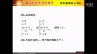 微课-一元二次方程的实根分布