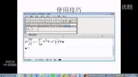 Mathtype--强大的数学公式编辑器-好大学在线-东港