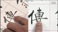 沈尹默大楷《入門》01-1橫畫、豎畫說明
