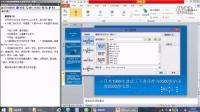 大学计算机基础模拟练习系统2014-PowerPoint操作第7套