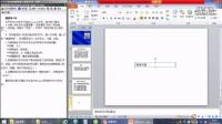 大学计算机基础模拟练习系统2014-PowerPoint操作第8套