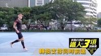《挑战自我的铁人三项》跑步技术训练