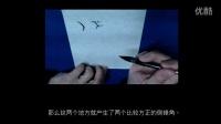 黄简讲书法:二级课程04 点的笔势书写示范﹝自学书法﹞