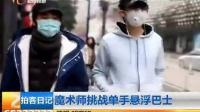 云南都市:拍客日记 新闻联合播 150507_标清