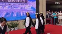 【兴旺拍客】六一儿童节节目-帝企鹅小日记表演_高清
