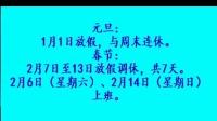 国办发布2016年部分节假日安排