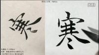 陳忠建創作系列《沈尹默千字文》01-2辰宿列張寒來暑往秋收冬藏
