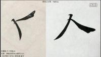 陳忠建創作系列《沈尹默千字文》02-2露結為霜金生麗水玉出昆岡
