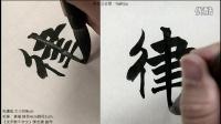 陳忠建創作系列《沈尹默千字文》02-1閏餘成歲律呂調陽雲騰致雨