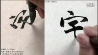 陳忠建書法創作系列《沈尹默千字文》01-1天地玄黃宇宙洪荒日月盈昃